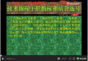 奇妙基础视频教程18讲第十五讲 指标综合选号实例