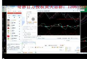 黄天第二讲奇妙趋势软件MACD技术指标分享