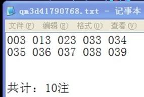 奇妙三数字趋势分析系统V10使用教程(四)
